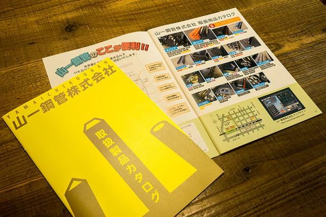 山一鋼管取り扱い商品カタログ